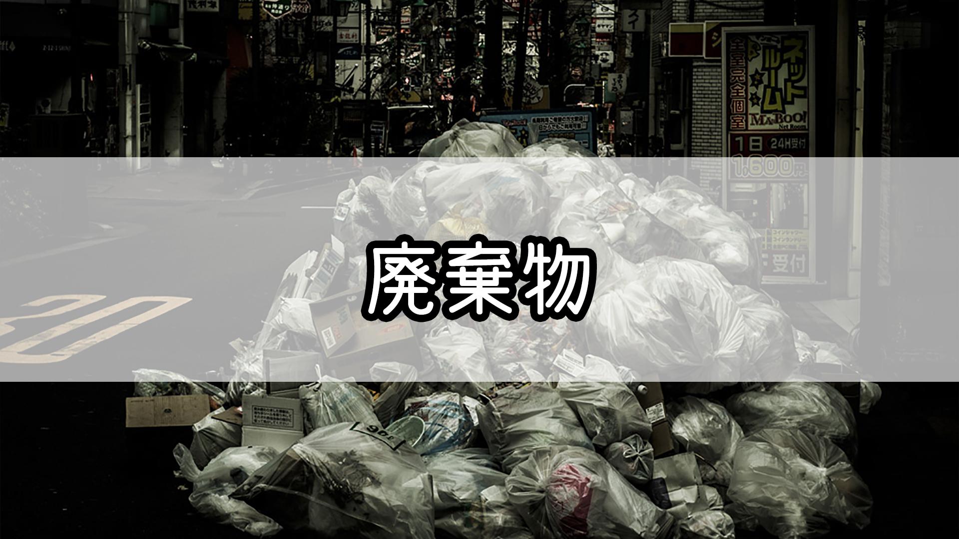 『廃棄物』のゴロ・覚え方