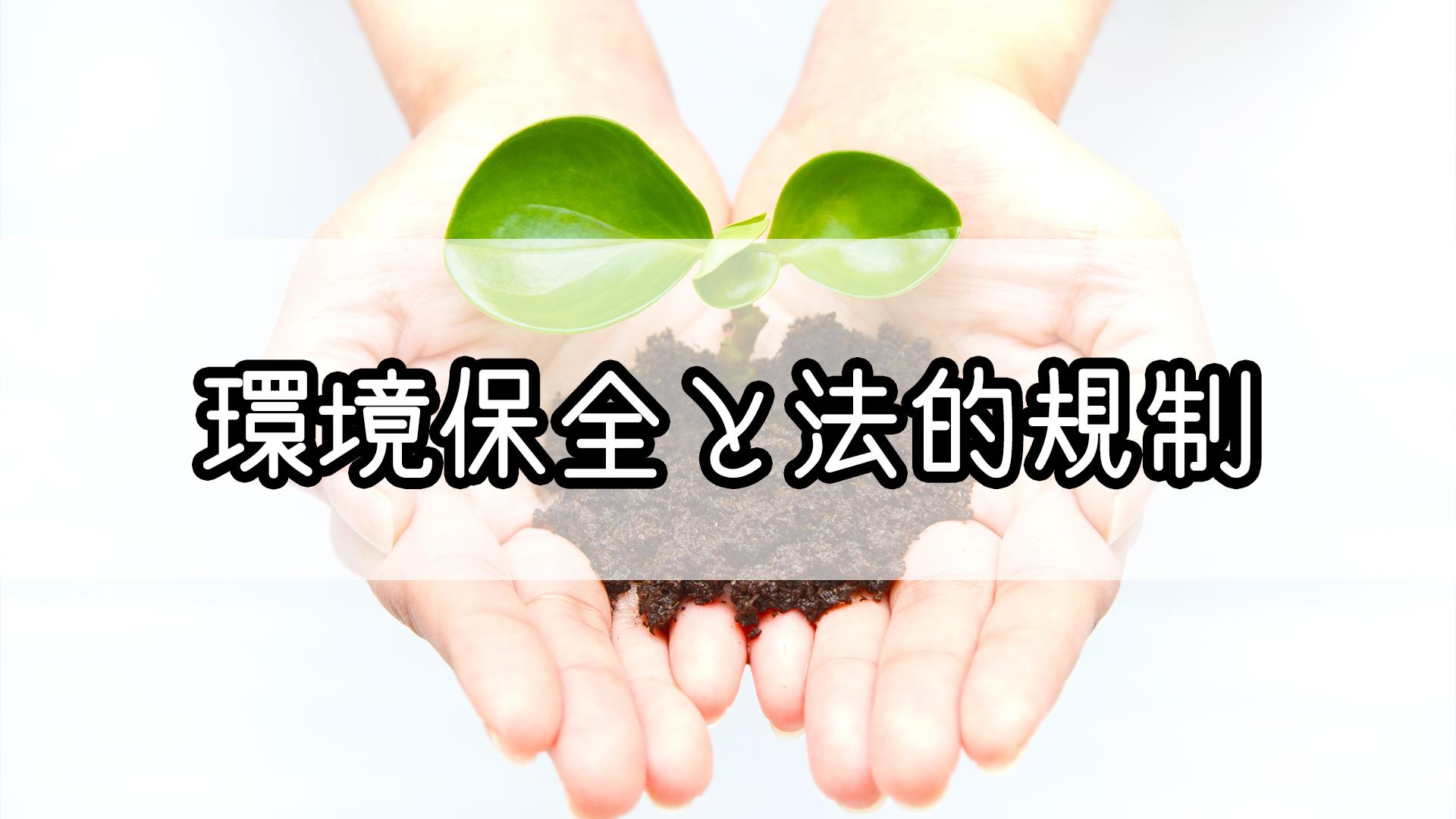『環境保全と法的規制』のゴロ・覚え方