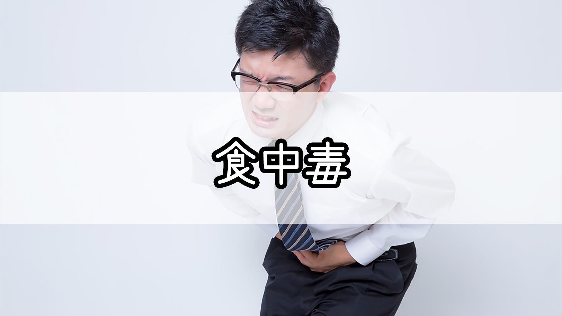 『食中毒』のゴロ・覚え方
