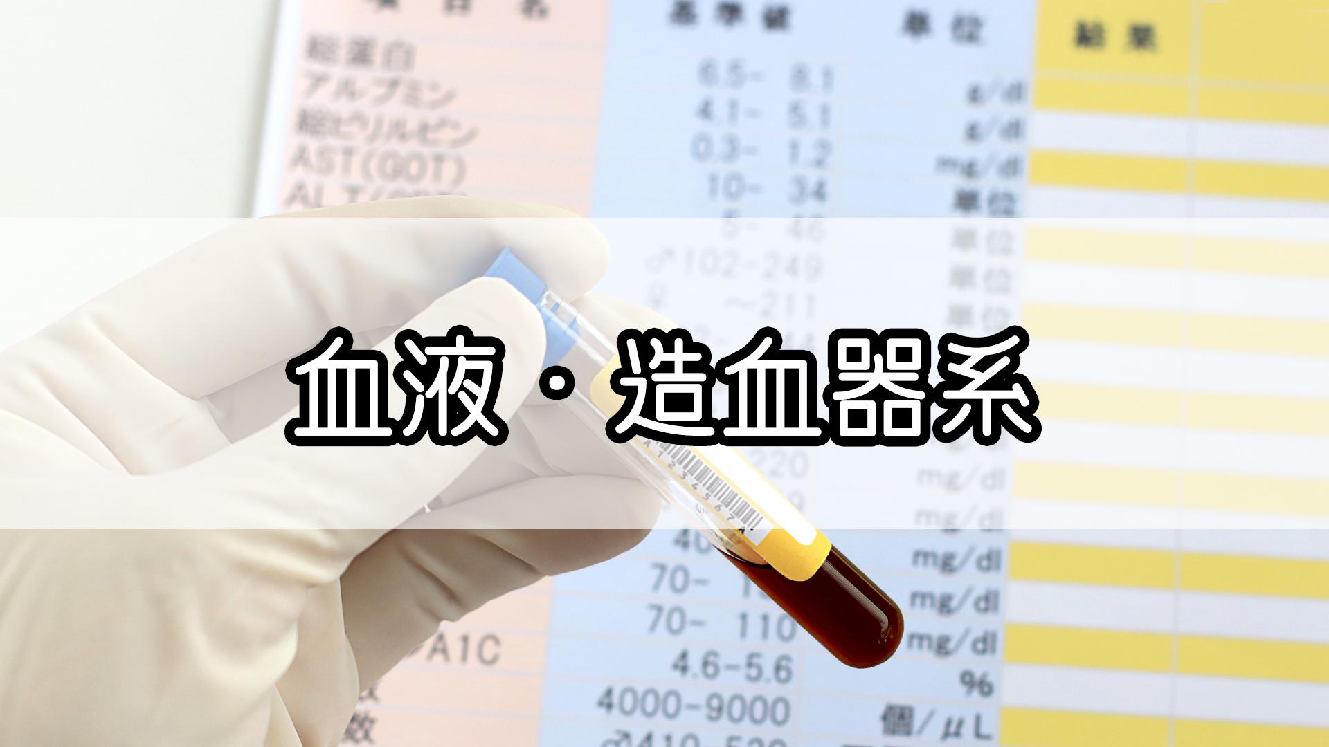 『血液・造血器系』のゴロ・覚え方