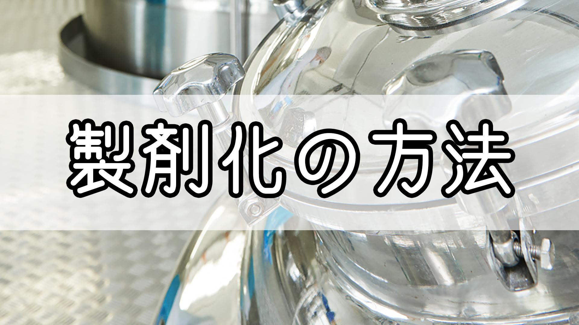 『製剤化の方法』のゴロ・覚え方