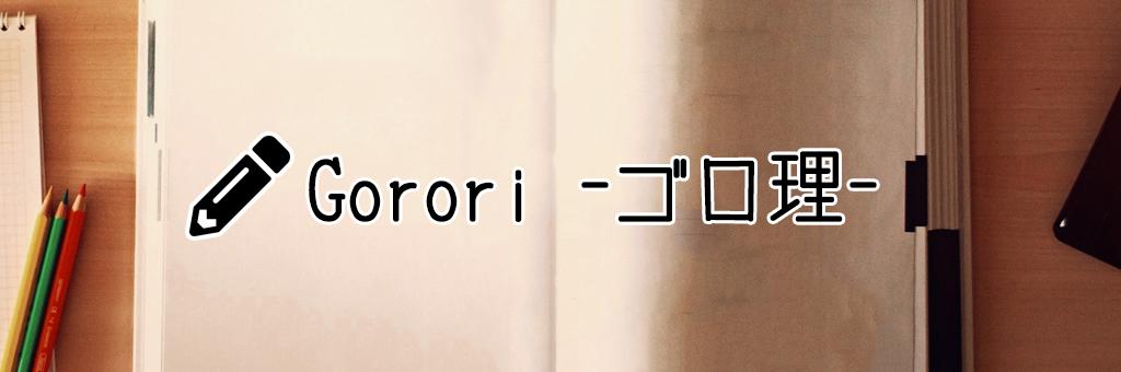 (新) Gorori -ゴロ理-