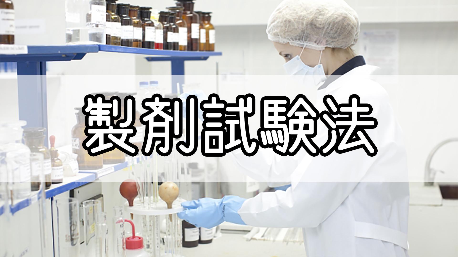 『製剤試験法』のゴロ・覚え方