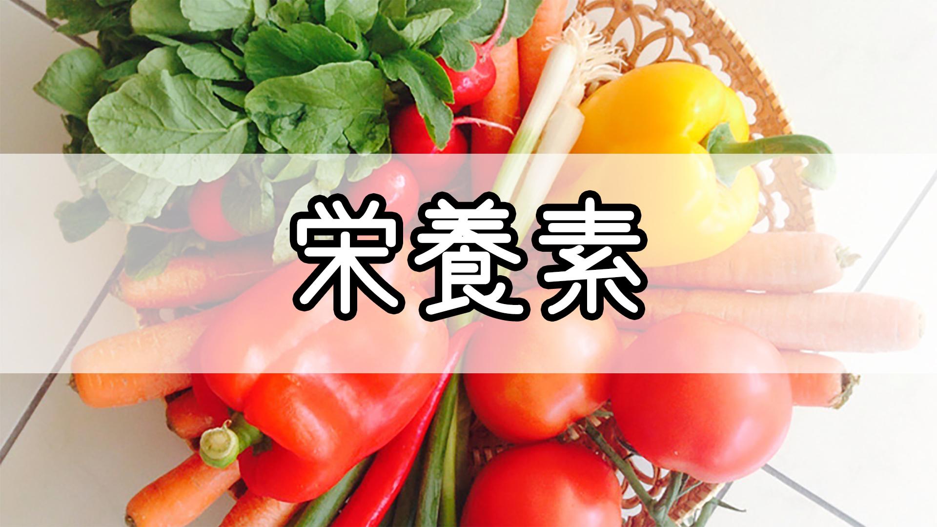 『栄養素』のゴロ・覚え方