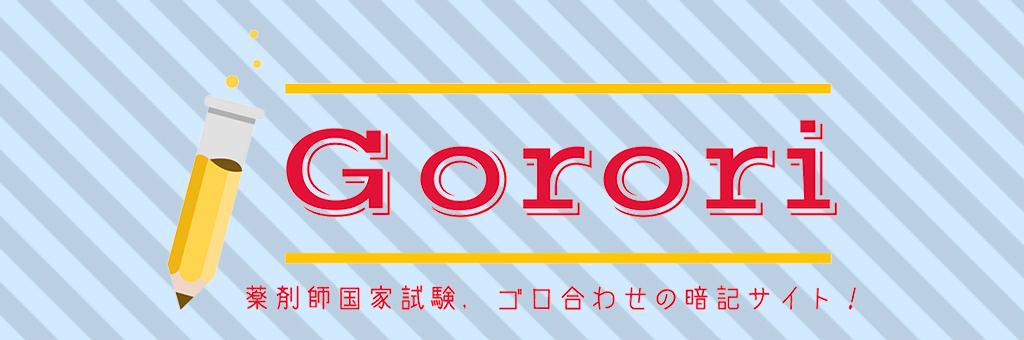 Gorori -ゴロ理-
